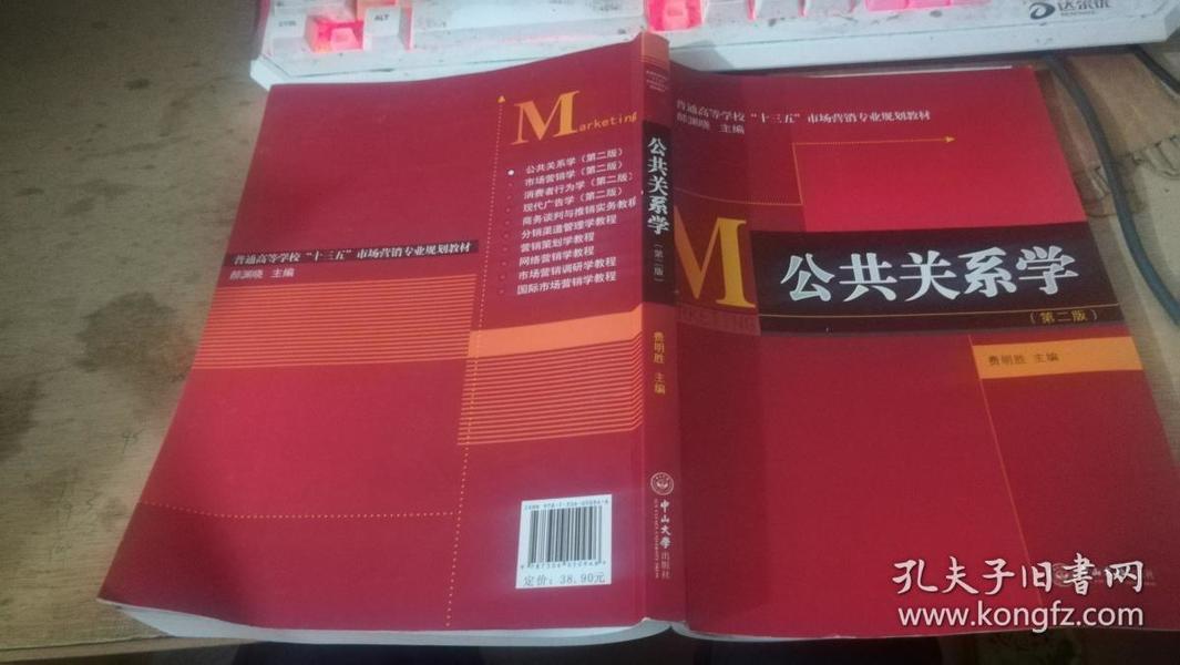 """公共关系学(第二版)/普通高等学校""""十三五""""市场营销专业规划教材"""