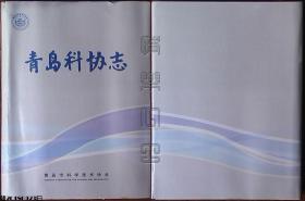 青岛科协志(征求意见稿)精装本☆