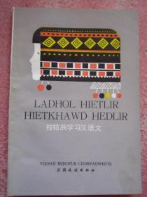 拉祜族学习汉语文(拉祜文汉语对照)