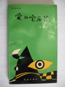 e0596玉华上款,诗人王耀东签赠本《爱的宝石花》学林出版社(软精装)初版初印3000册