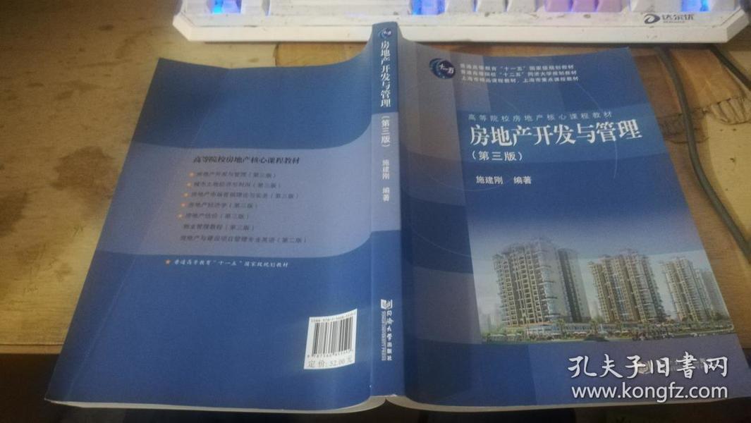 """房地产开发与管理(第3版)/高等院校房地产核心课程教材·普通高等教育""""十一五""""国家级规划教材"""