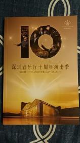 《深圳音乐厅十周年演出季》(彩色铜板印刷,记录2017年深圳音乐厅十周年演出节目)