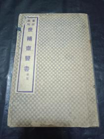 稀缺中医资料书---民国29年《重校断句 世补斋医书》 前集6种--线装5册全》---上海名医秦伯未 重校----
