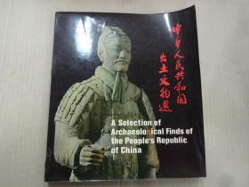 中华人民共和国出土文物选 [汉英版]