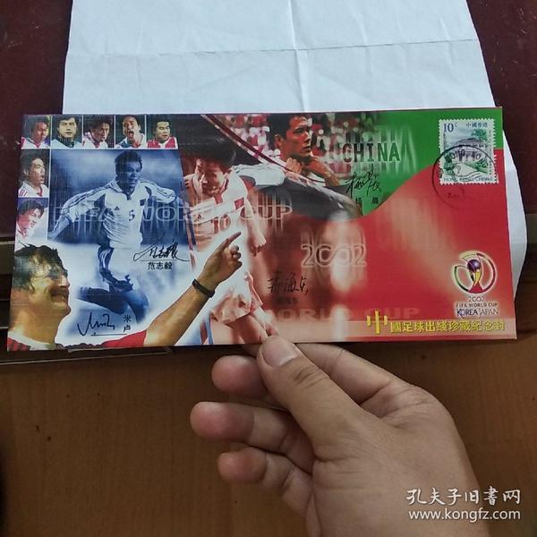 中国足球出线珍藏纪念封