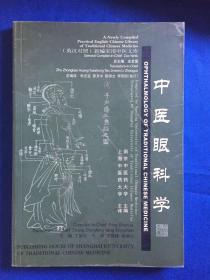 新编中医实用文库:中医眼科学(英汉对照)