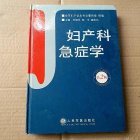 妇产科急症学(第2版)