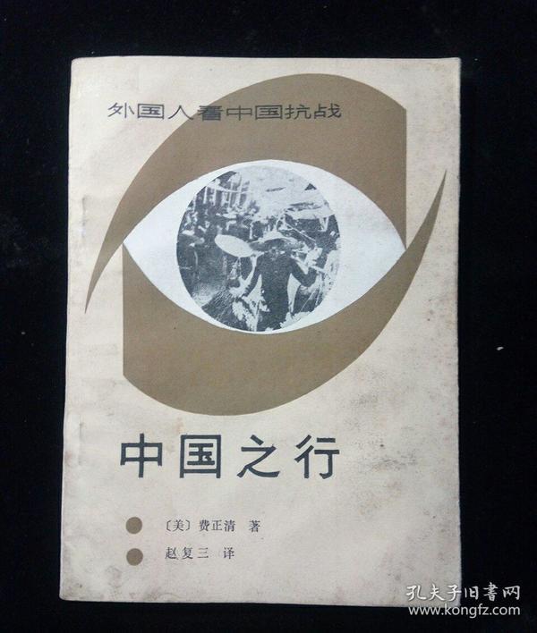 中国之行(外国人看中国抗战)【 正版品好 一版一印 实拍如图 】