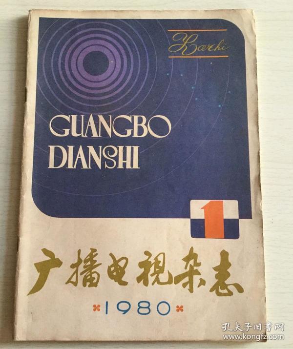 《广播电视杂志》- 1980年第一期 创刊号 天津邮政局