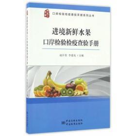 进境新鲜水果口岸检验检疫查验手册