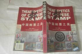中国邮票之美