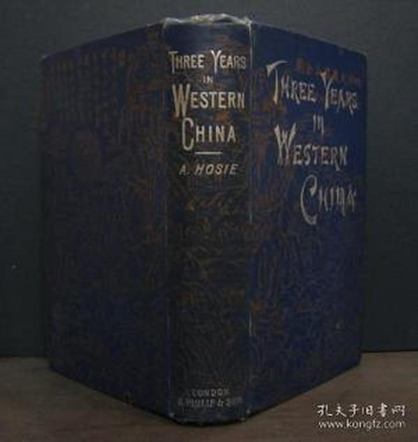 1890年/《中国西部三年游记 四川、贵州和云南》 大幅西部中国地图 THREE YEARS IN WESTERN CHINA /Hosie, Alexander