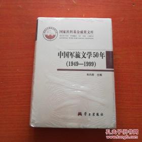 中国军旅文学50年