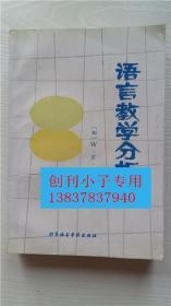 语言教学分析 (加)W.F.麦基著 北京语言学院出版社