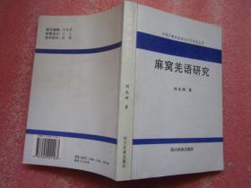 中国少数民族语言方言研究丛书:麻窝羌语研究