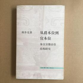 从爵本位到官本位:秦汉官僚品位结构研究