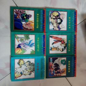 漫画:旧书 西藏版 七龙珠 重返龙珠世界卷 五本全加.宇宙游戏卷1【6本合售私藏品好】