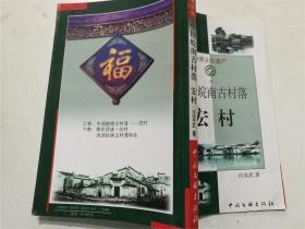 中国皖南古村落 宏村