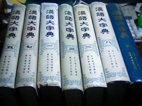 汉语大字典 全八册缺四第六册缺书衣  包邮挂刷