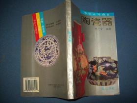 陶瓷器 中华古玩通鉴-95年一版一印