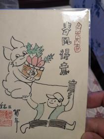 著名漫画家:毛铭三手绘贺年卡《春风得意》10cm×15cm