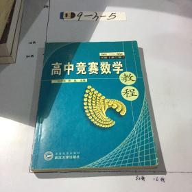 高中竞赛数学教程(第2卷下)