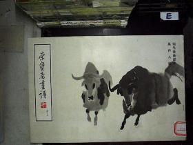 荣宝斋画谱(四十九)翎毛走兽部分