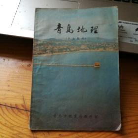 青岛地理(乡土教材)