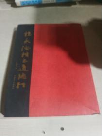 杨永法楷书道德经(一版一印)