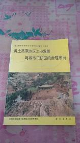 黄土高原地区工业发展与城市工矿区的合理布局 作者 毛笔 签名本 签赠本
