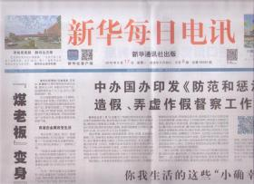 2018年9月17日 中国纪检监察报 煤老板变身科技人 中办国办印发防范和惩治统计造假弄虚作假督察工作规定 你我生活的这些小确幸 都和浦东的大情怀有关 丰收 九月的味道