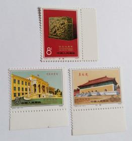 J51 国际档案周全新邮票(带边)