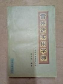 雷州话实用字典(广州话·普通话对照)【1版1印 仅3000册】