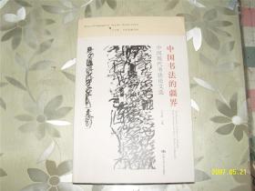中国书法的疆界:中国现代书法论文选