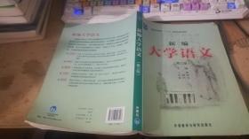 新编大学语文(第3版普通高等教育十一五国家级规划教材)