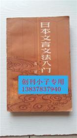 日本文言文法入门 马斌 编著 北京大学出版社