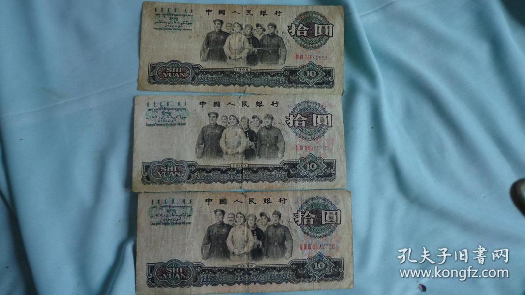 第三套人民币拾元3张