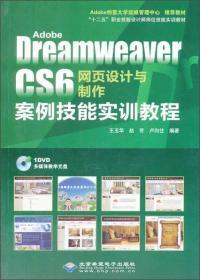 Adobe Dreamweaver CS6网页设计与制作案例技能实训教程
