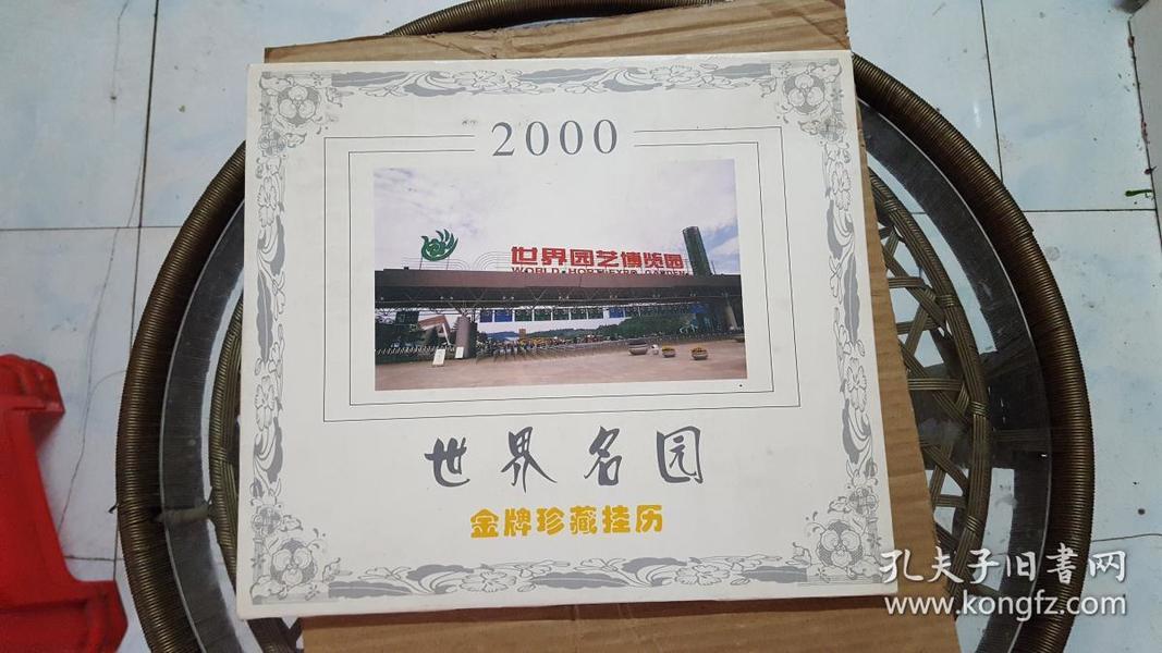 2000【世界名园】金牌珍藏挂历--世界园艺博览园【看图】