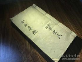 佛教经书《金刚尊经》