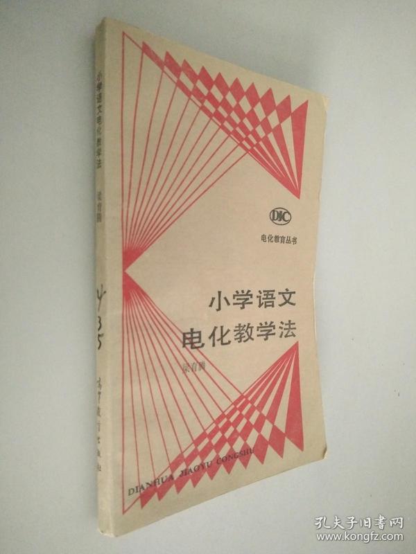 小学语文电化教学法
