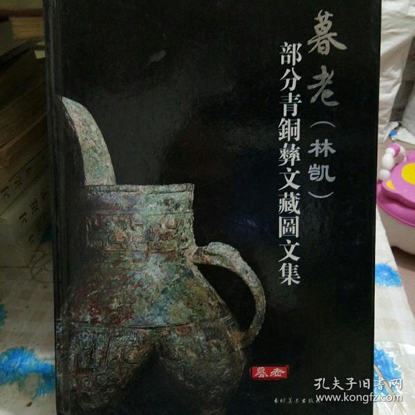 暮老(林凯)部分青铜彝文藏图文集