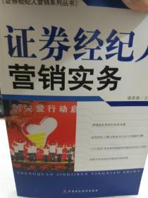 证券经纪人营销系列丛书《证券经纪人营销实务》一册