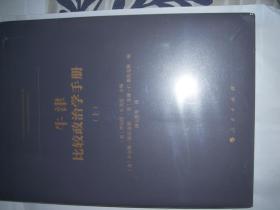 牛津比较政治学手册【全新未拆封】