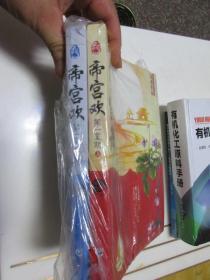 帝宫欢:第一皇妃(上下册) (小16开)