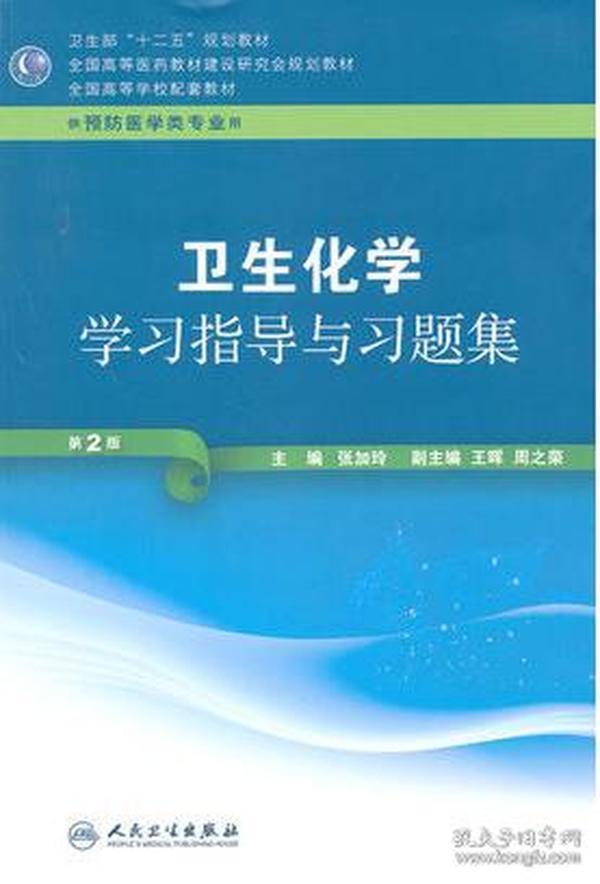 卫生化学学习指导与习题集(二版/本科预防配教)