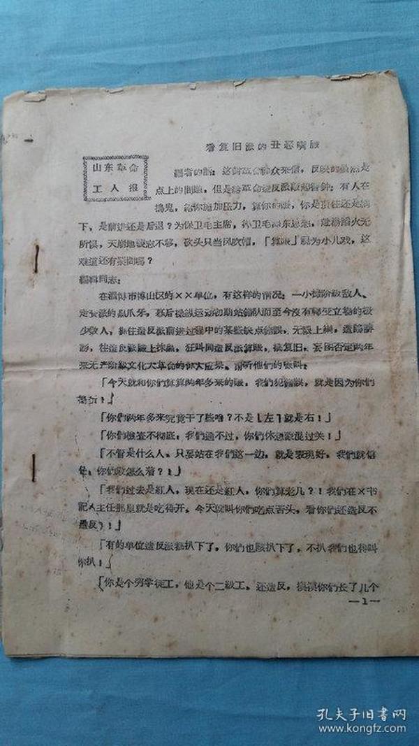 山东革命工人报(看复旧派的丑恶嘴脸,文革文献,打印)