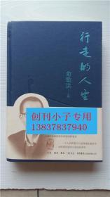 俞敏洪:行走的人生 俞敏洪著  三联书店9787807682059