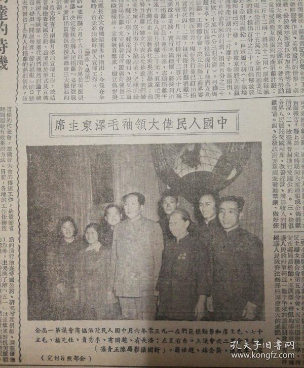 中国共产党的三十年,胡乔木。1951年6月27日《群众日报》