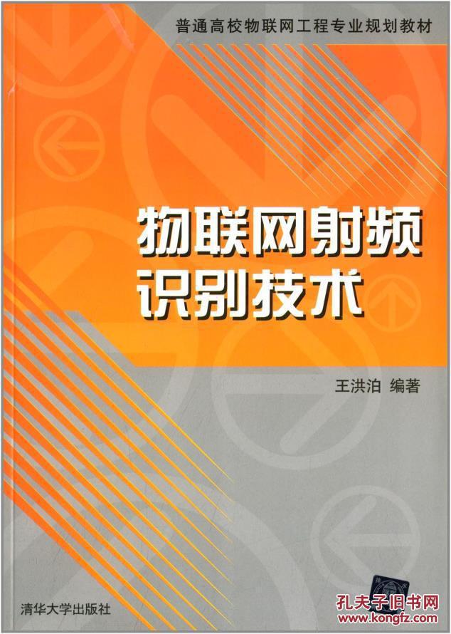【图】普通高校物联网工程专业规划教材:物联